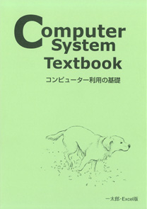 一太郎・Excel版